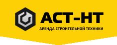 АСТ-НТ Аренда спецтехники